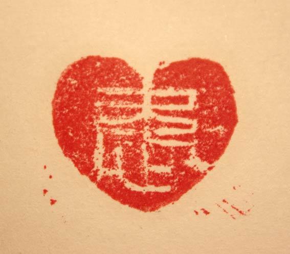 爱 / Love 1              (2012)