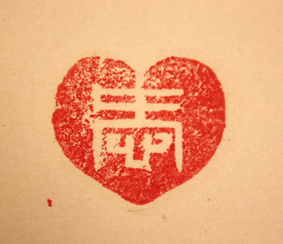 爱 / Love 2             (2012)