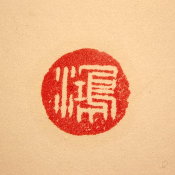 鸿 / Hong             (2012)