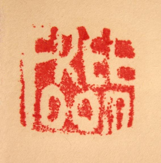 Freedom / 自由             (2012)