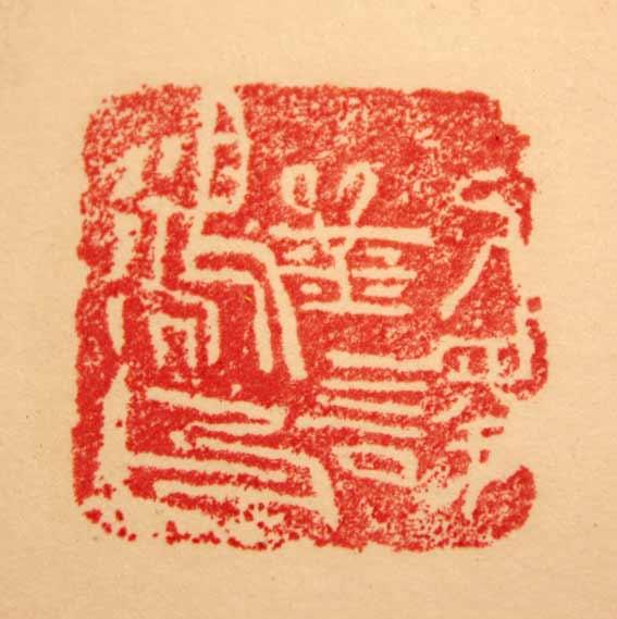 刘译鸿印 / Hong             (2012)
