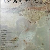 Guangzhou 2016-1